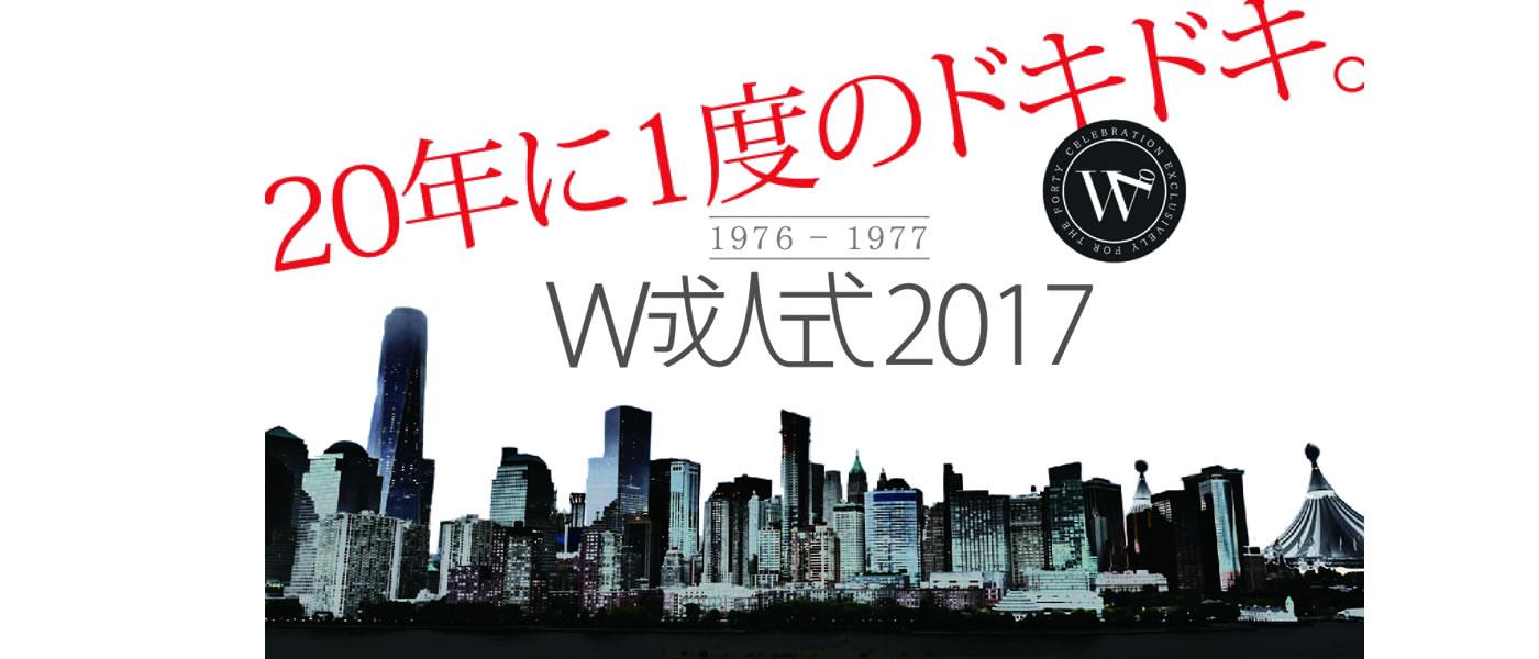 W成人式2017